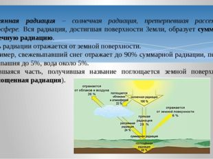 Рассеянная радиация – солнечная радиация, претерпевшая рассеяние в атмосфере.