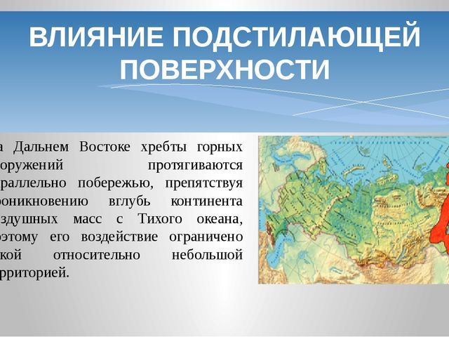 ВЛИЯНИЕ ПОДСТИЛАЮЩЕЙ ПОВЕРХНОСТИ На Дальнем Востоке хребты горных сооружений...