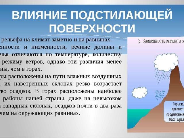 ВЛИЯНИЕ ПОДСТИЛАЮЩЕЙ ПОВЕРХНОСТИ Влияние рельефа на климат заметно и на равни...