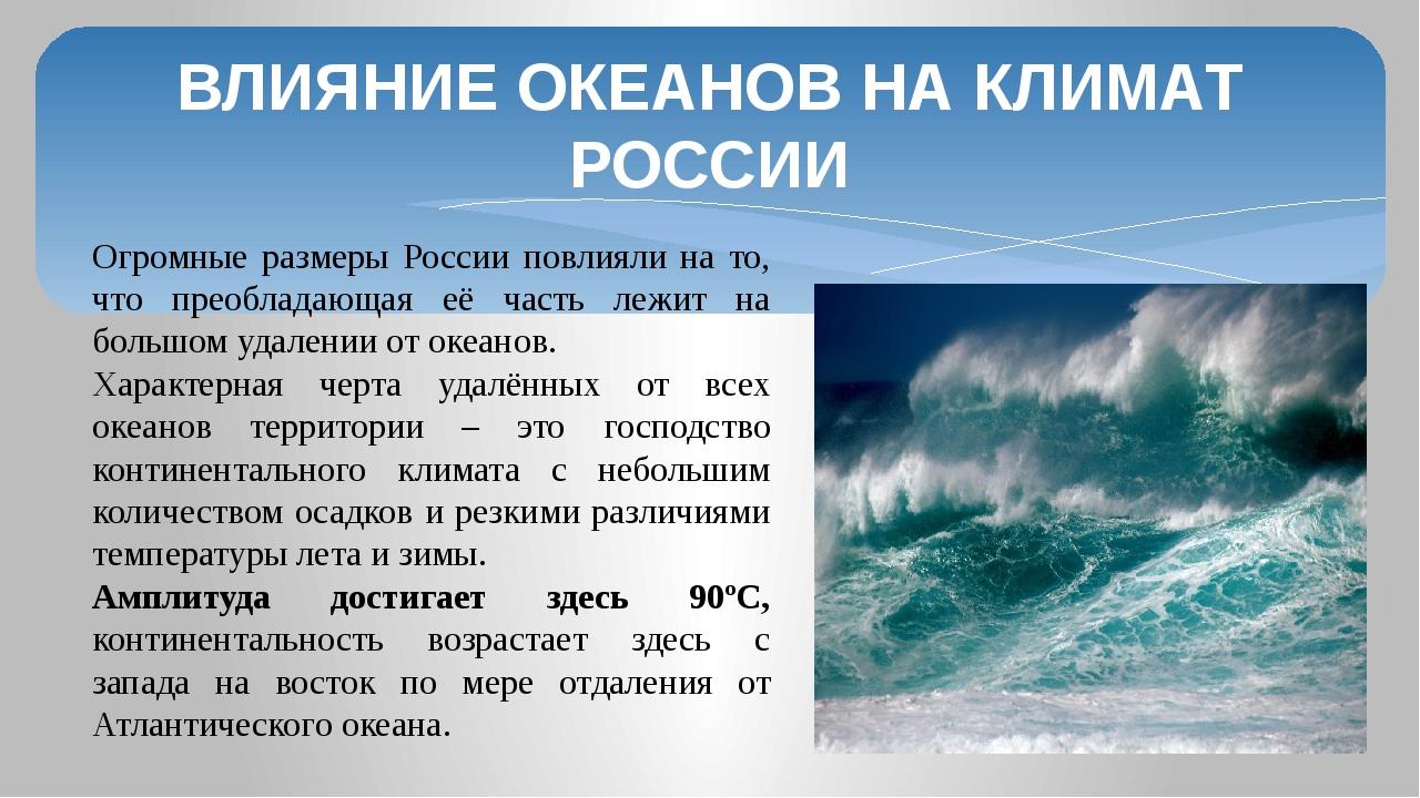 ВЛИЯНИЕ ОКЕАНОВ НА КЛИМАТ РОССИИ Огромные размеры России повлияли на то, что...