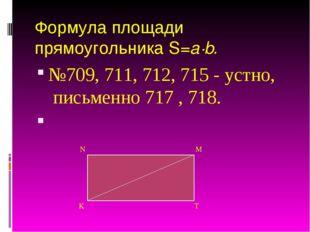 Формула площади прямоугольника S=a∙b. №709, 711, 712, 715 - устно, письменно