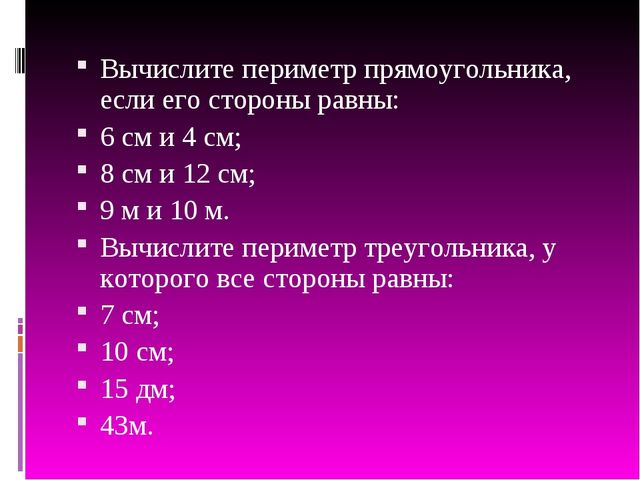 Вычислите периметр прямоугольника, если его стороны равны: 6 см и 4 см; 8 см...