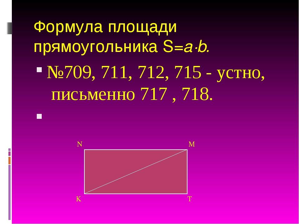 Формула площади прямоугольника S=a∙b. №709, 711, 712, 715 - устно, письменно...