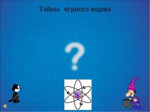 Тайны чёрного ящика