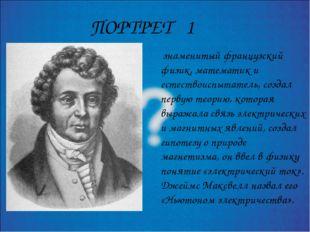 знаменитый французский физик, математик и естествоиспытатель, создал первую
