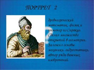 древнегреческий математик, физик и инженер из Сиракуз. Сделал множество откры