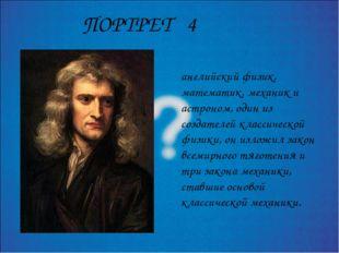 ПОРТРЕТ 4 английский физик, математик, механик и астроном, один из создателей