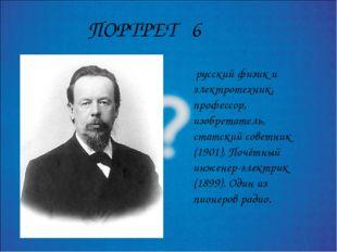русский физик и электротехник, профессор, изобретатель, статский советник (1