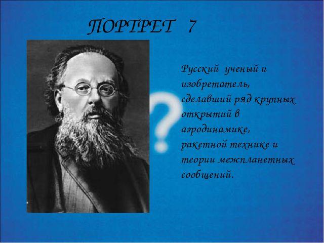 Русский ученый и изобретатель, сделавший ряд крупных открытий в аэродинамике,...