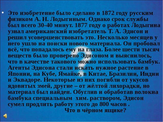 Это изобретение было сделано в 1872 году русским физиком А. Н. Лодыгиным. Од...