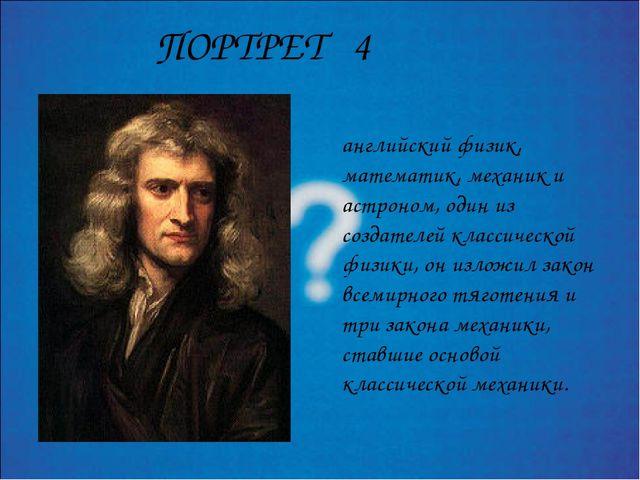 ПОРТРЕТ 4 английский физик, математик, механик и астроном, один из создателей...