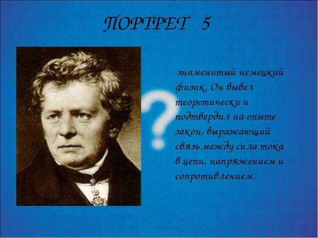 ПОРТРЕТ 5 знаменитый немецкий физик. Он вывел теоретически и подтвердил на оп...