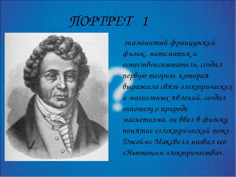 знаменитый французский физик, математик и естествоиспытатель, создал первую...