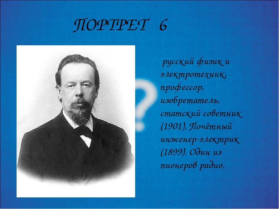 русский физик и электротехник, профессор, изобретатель, статский советник (1...