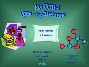 МБОУ СОШ № 82 п. Степной Курган 2015 Урок химии в 8 классе Разработал учитель