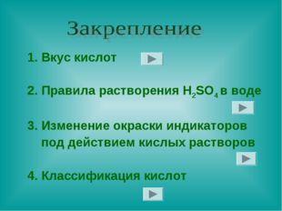 1. Вкус кислот 2. Правила растворения H2SO4 в воде 3. Изменение окраски инди