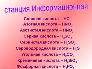 Соляная кислота - HCl Азотная кислота – HNO3 Азотистая кислота – HNO2 Серная