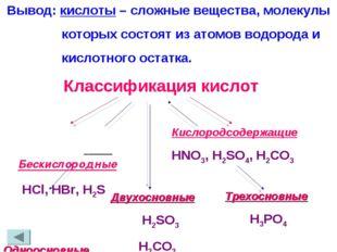 Классификация кислот Бескислородные HCl, HBr, H2S Одноосновные HNO3 HCl Выво