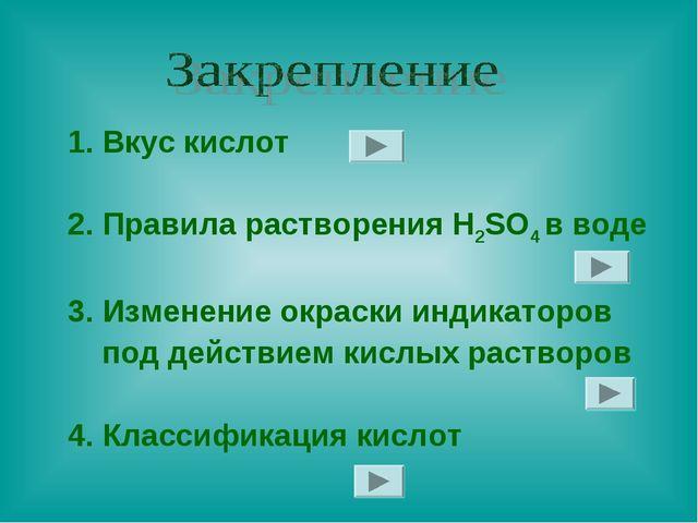 1. Вкус кислот 2. Правила растворения H2SO4 в воде 3. Изменение окраски инди...