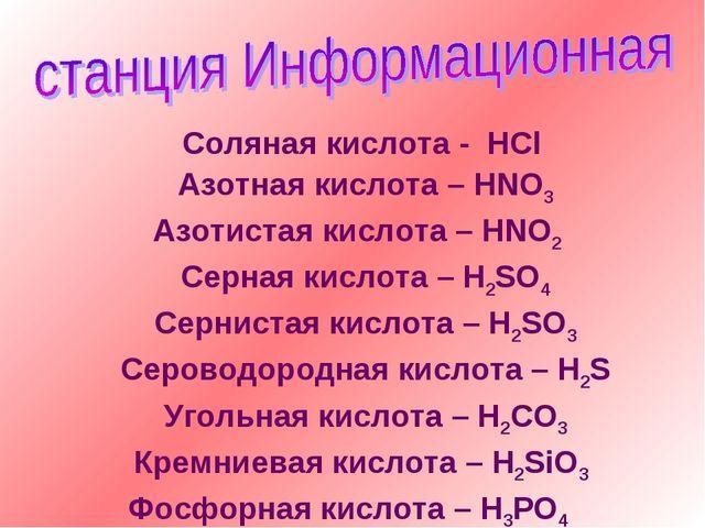 Соляная кислота - HCl Азотная кислота – HNO3 Азотистая кислота – HNO2 Серная...