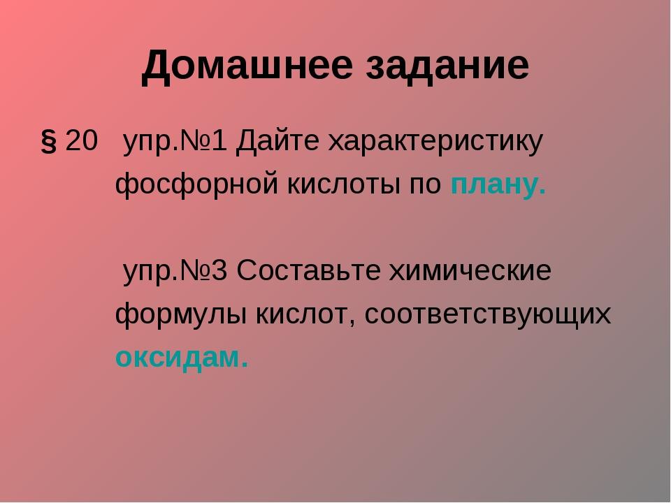 Домашнее задание § 20 упр.№1 Дайте характеристику фосфорной кислоты по плану....