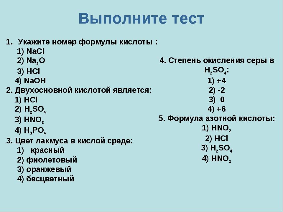 Выполните тест Укажите номер формулы кислоты : 1) NaCl 2) Na2O 3) HCl 4) NaOH...