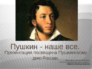 Пушкин - наше все. Презентация посвящена Пушкинскому дню России. Подготовила:
