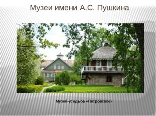 Музеи имени А.С. Пушкина Музей-усадьба «Петровское»