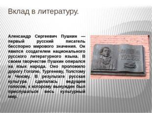 Вклад в литературу. Александр Сергеевич Пушкин — первый русский писатель бесс