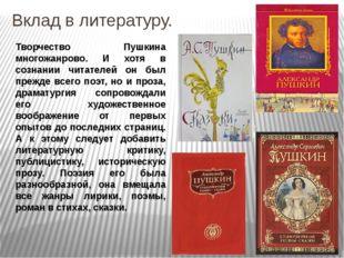 Творчество Пушкина многожанрово. И хотя в сознании читателей он был прежде вс