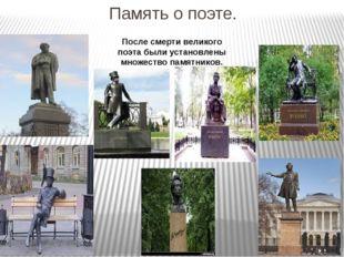 После смерти великого поэта были установлены множество памятников. Память о п