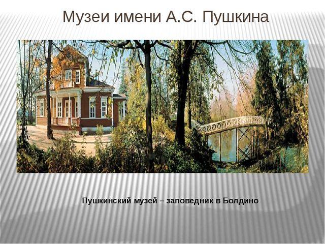 Музеи имени А.С. Пушкина Пушкинский музей – заповедник в Болдино