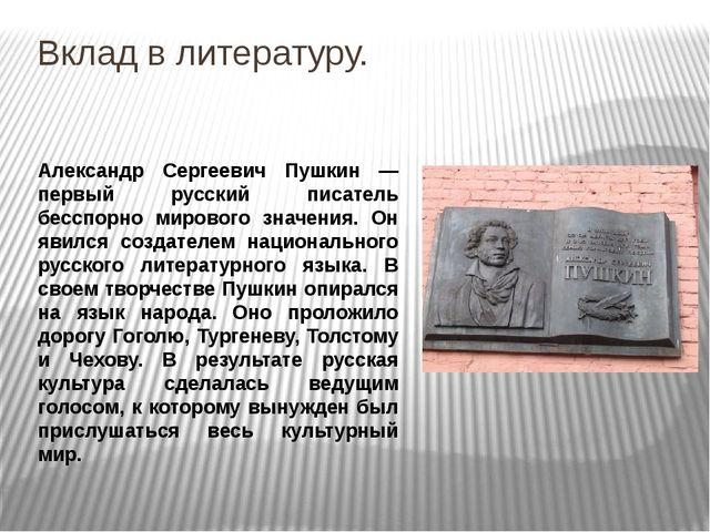 Вклад в литературу. Александр Сергеевич Пушкин — первый русский писатель бесс...