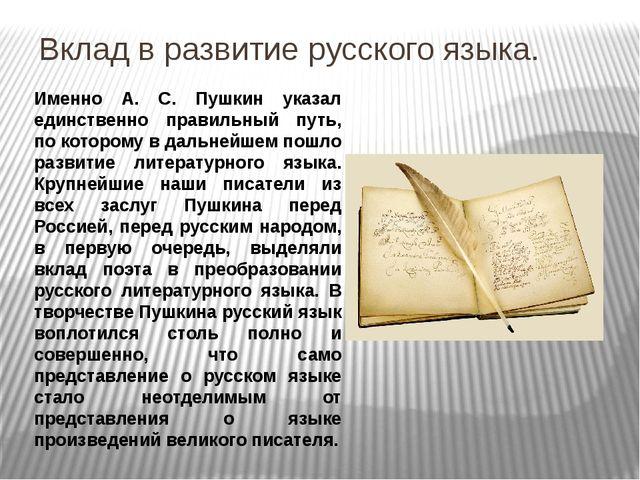 Вклад в развитие русского языка. Именно А. С. Пушкин указал единственно прави...