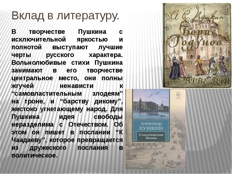 В творчестве Пушкина с исключительной яркостью и полнотой выступают лучшие че...