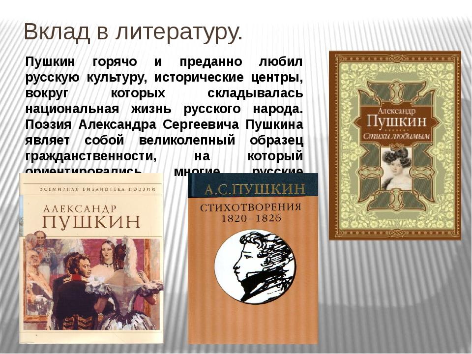 Пушкин горячо и преданно любил русскую культуру, исторические центры, вокруг...