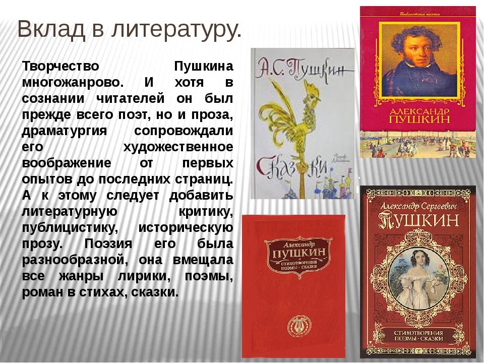 Творчество Пушкина многожанрово. И хотя в сознании читателей он был прежде вс...