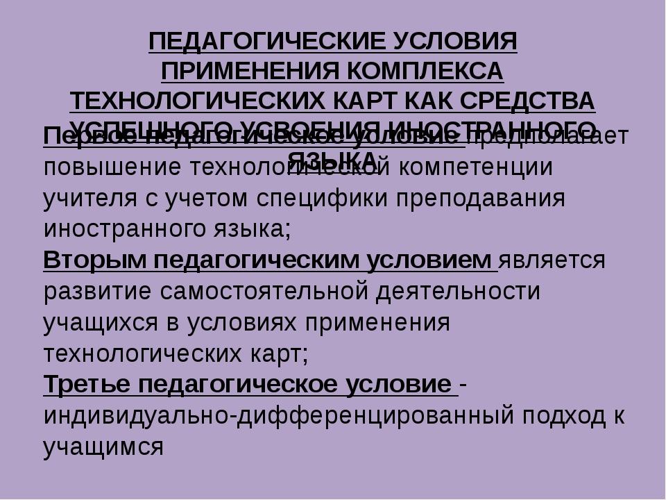 ПЕДАГОГИЧЕСКИЕ УСЛОВИЯ ПРИМЕНЕНИЯ КОМПЛЕКСА ТЕХНОЛОГИЧЕСКИХ КАРТ КАК СРЕДСТВА...