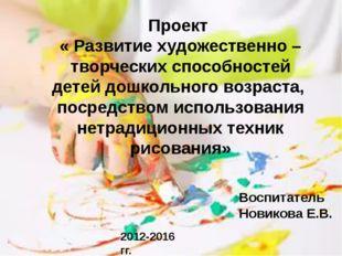 Проект « Развитие художественно – творческих способностей детей дошкольного в