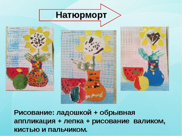Натюрморт Рисование: ладошкой + обрывная аппликация + лепка + рисование валик...