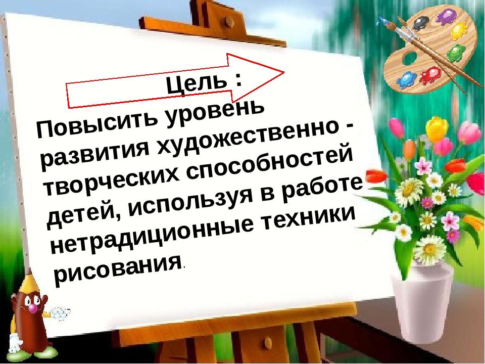 Цель : Повысить уровень развития художественно - творческих способностей дет...