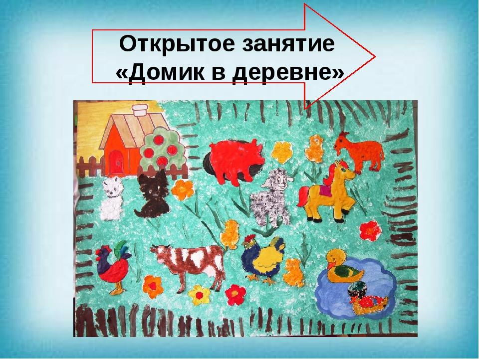 Открытое занятие «Домик в деревне»