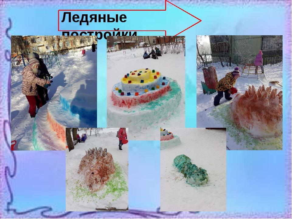 Ледяные постройки