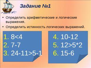 1. 85-1 4. 10-12 5. 12>5*2 6. 15-6 Задание №1 Определить арифметические и лог