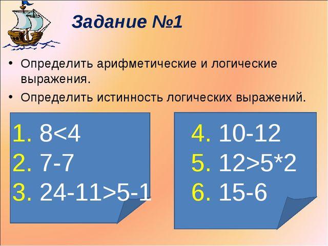 1. 85-1 4. 10-12 5. 12>5*2 6. 15-6 Задание №1 Определить арифметические и лог...