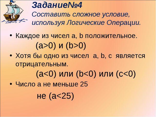 Задание№4 Составить сложное условие, используя Логические Операции. Каждое из...