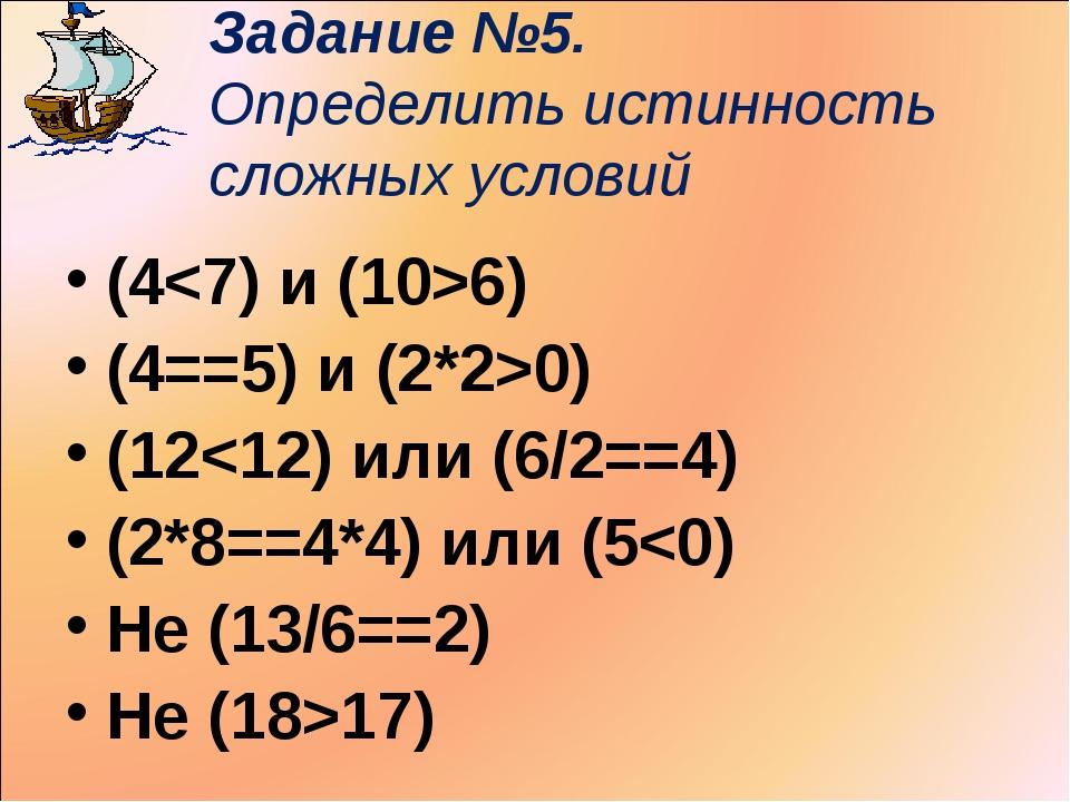 Задание №5. Определить истинность сложных условий (46) (4==5) и (2*2>0) (12