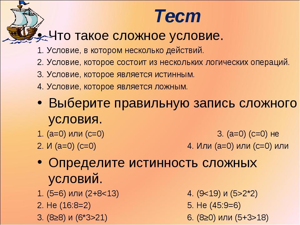 Тест Что такое сложное условие. 1. Условие, в котором несколько действий. 2....