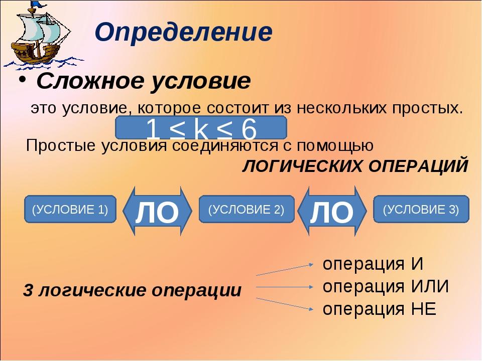Определение Сложное условие это условие, которое состоит из нескольких просты...