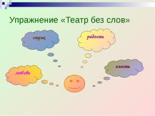 Упражнение «Театр без слов» любовь злость радость страх